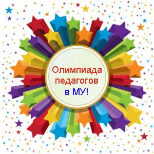 Центр подготовки педагогов к аттестации образовательного портала Мой университет